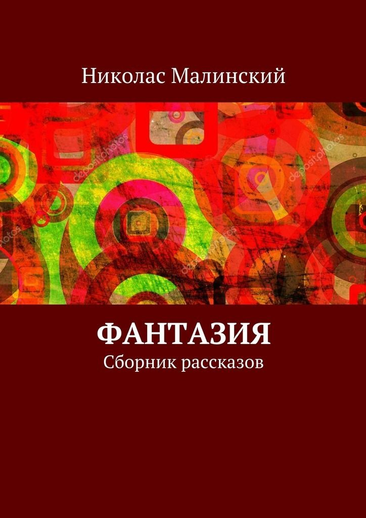 Книжный магазин: Фантазия. Сборник рассказов Николаса Малинского. Сумма: 100.00 руб.