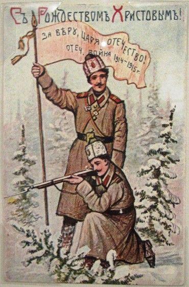 Новогодняя открытка 1918, день рождения