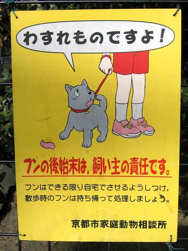 Don't forget my poop... Kyoto, Japan, 2009.