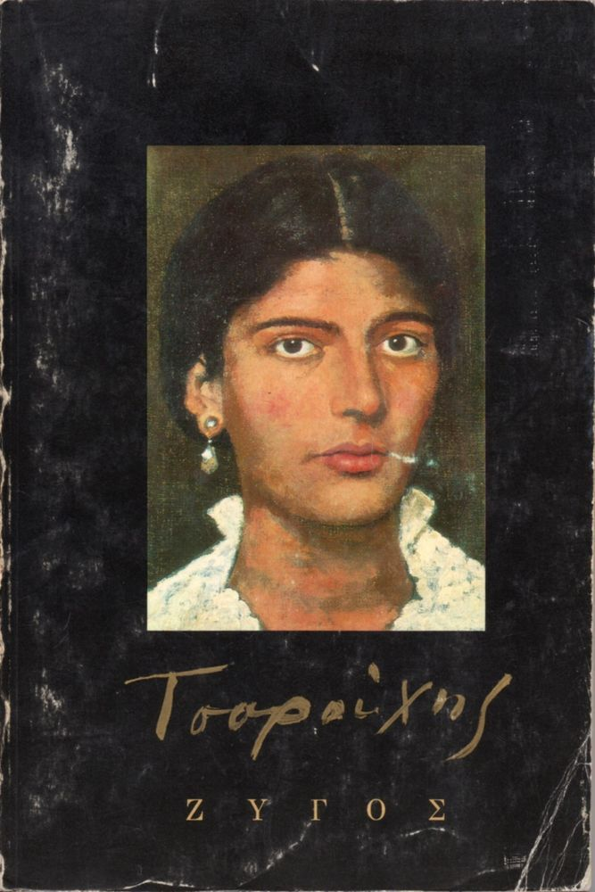 """""""Tsarouchis"""" 1978 monograph on the Greek master in French by Editions """"Zygos"""""""