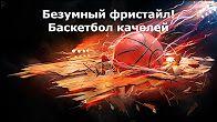 Безумный баскетбольный фристайл!  ХЭШТЕГИ: #баскетбол #фристайл #баскетбольныйфристайл #гопро #слэмданк #мост #смоста #свысоты #эффектно #эффективно #баскетболист #баскетболисты #пикник #тусовка #группа #люди #вечеринка #спорт #экстрим #опасно  КЛЮЧЕВЫЕ СЛОВА: жизнь в движении, баскетбол фристайл, слэмданк, баскетбол гопро, баскетбольный слэмданк