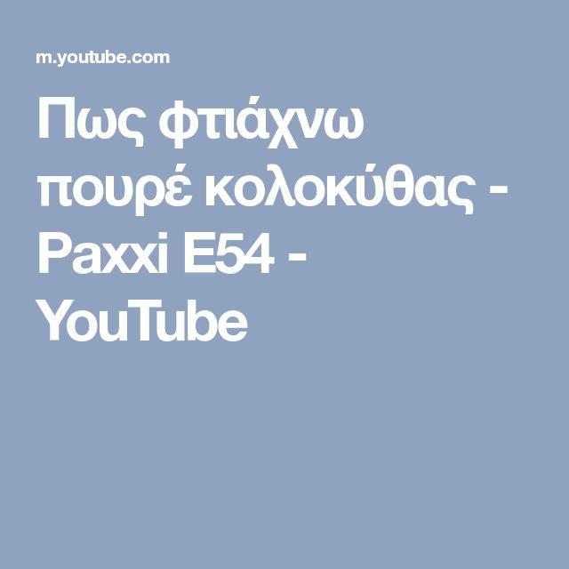 Πως φτιάχνω πουρέ κολοκύθας - Paxxi Ε54 - YouTube