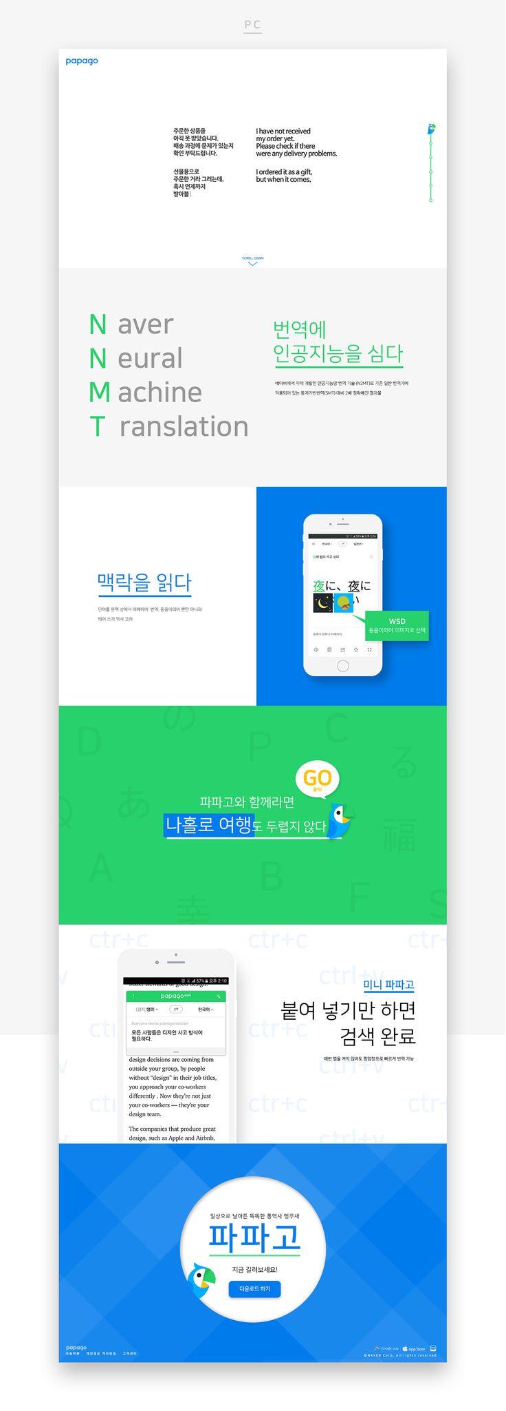 파파고 웹사이트 - UI/UX