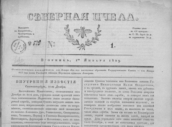 На сайте Российской национальной библиотеки размещен огромный архив российских газет 18-21 вв. Архив включает в себя газеты на русском, украинском, белорусском и…