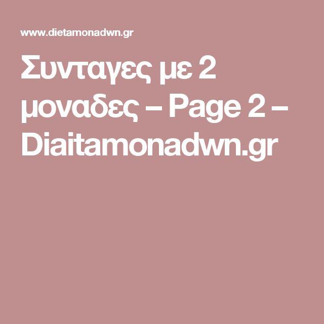 Συνταγες με 2 μοναδες – Page 2 – Diaitamonadwn.gr