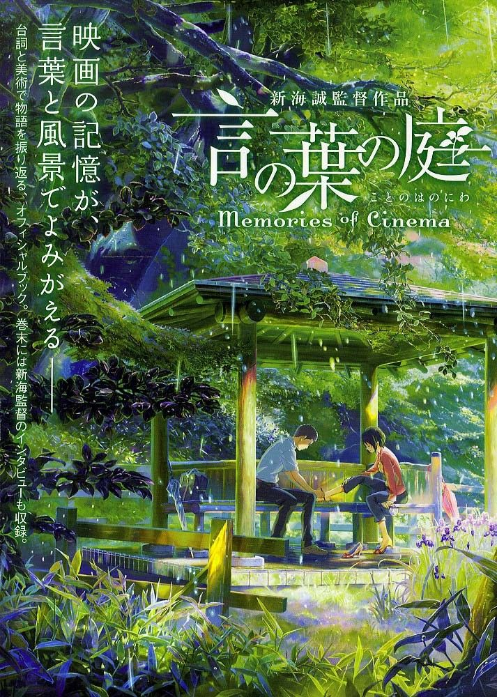 Anime (Movie) The Garden Of Words Garden of words