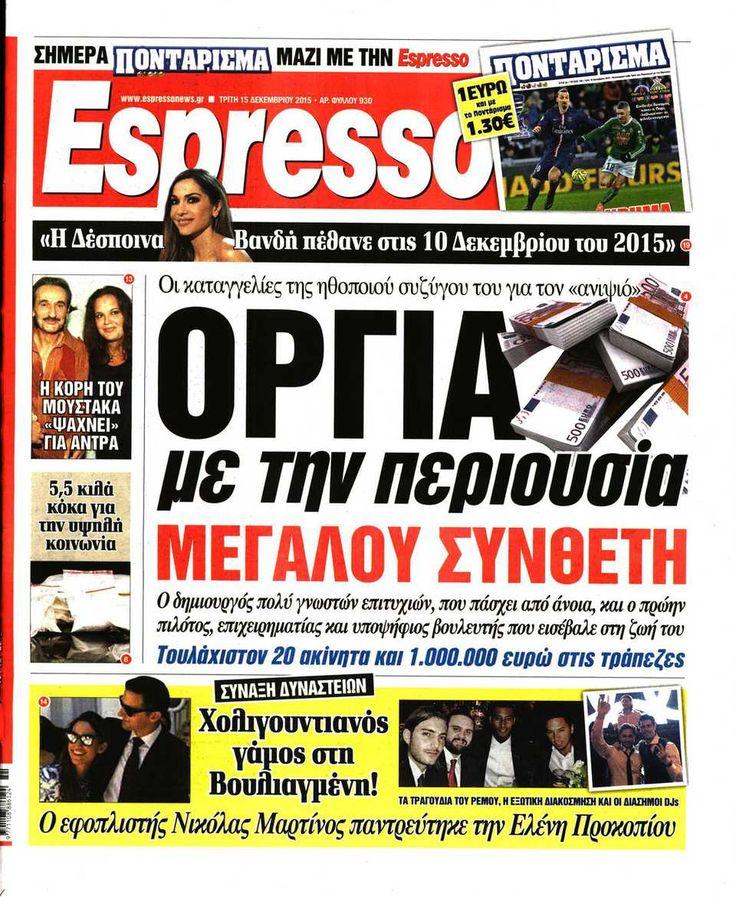 Εφημερίδα ESPRESSO - Τρίτη, 15 Δεκεμβρίου 2015
