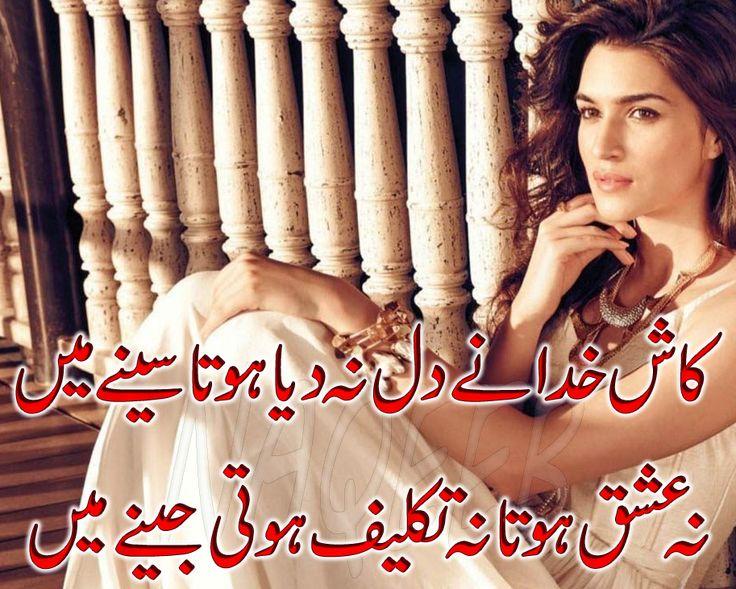 Pin by SWG on Urdu poetry | Women, Urdu poetry, Womens top