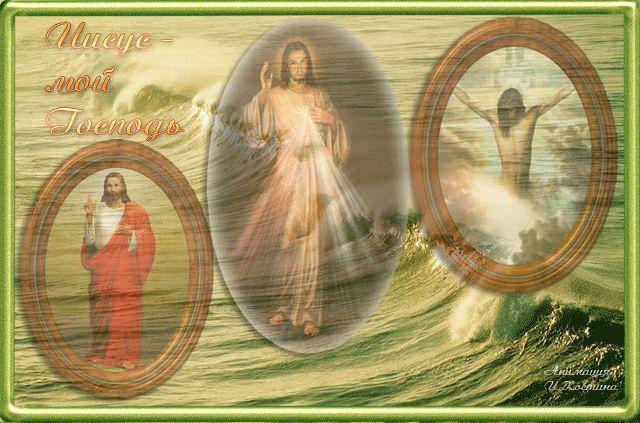 Иисус - мой Господь - Религия в картинках - Анимационные блестящие картинки GIF