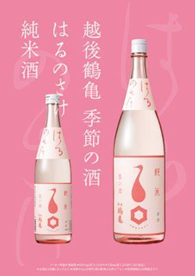 新潟の日本酒「越後鶴亀」,越後鶴亀,日本酒 新潟,新潟の日本酒,純米酒,はるのさけ