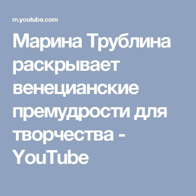 Марина Трублина раскрывает венецианские премудрости для творчества - YouTube