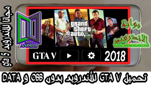 تحميل لعبة حرامي السيارات جراند 5 Gta V نسخة تعمل على الأجهزة الضعيفة 200 ميغابايت فقط Gta Electronic Products Theft