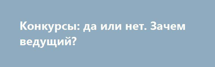 Конкурсы: да или нет. Зачем ведущий? http://aleksandrafuks.ru/vyezdnaya-registraciya/  Культурная и развлекательная программа нужна для любого мероприятия. Особенно тщательно она должна быть продумана для светлого свадебного торжества. http://aleksandrafuks.ru/конкурсы-да-или-нет-зачем-ведущий/ Традиционное проведение свадьбы подразумевает привлечение тамады на свадьбу или как принято его называть сегодня – ведущего. На плечи этого персонажа и ложится ответственность за увлекательное и…