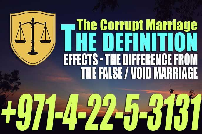 Corrupt Marriage The Definition Effects The Difference From The False Void Marriage With Images Medical Malpractice Cases Corruption Advocate
