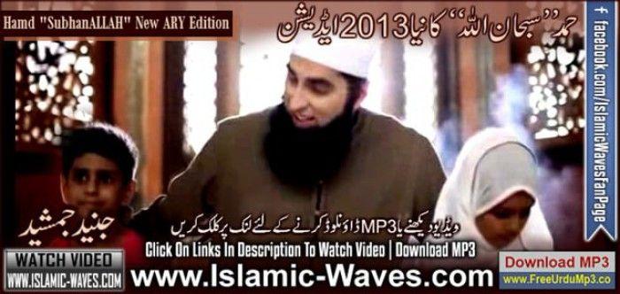 Hamd SubhanALLAH By Junaid Jamshed