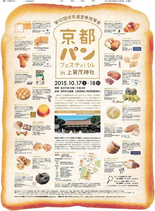 京都パンフェスティバルin上賀茂神社|新聞広告データアーカイブ