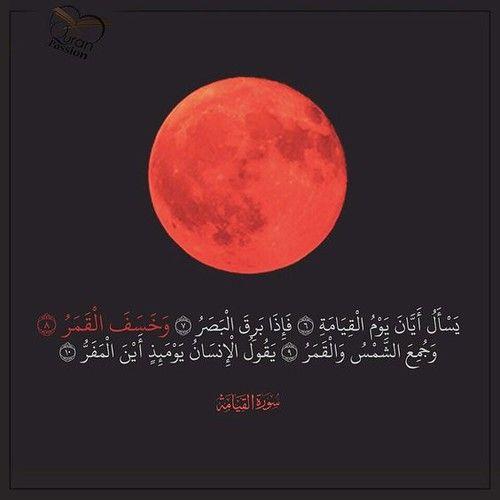 هل يجوز صلاة الخسوف وقت خسوف شبة الظل Qoutes Islam Allah