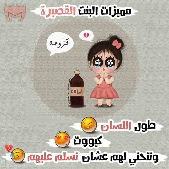 صور مضحكة و طريفة و أجمل خلفيات مضحكة Hd بفبوف Funny Arabic Quotes Arabic Funny Arabic Jokes