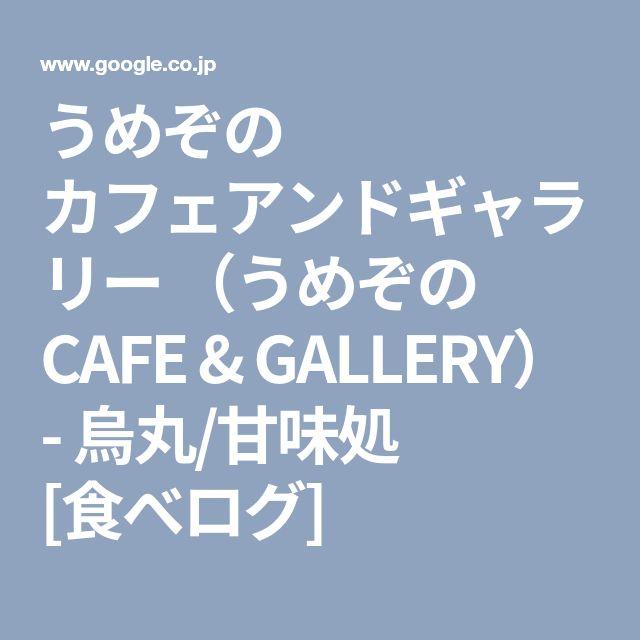 うめぞの カフェアンドギャラリー (うめぞの CAFE & GALLERY) - 烏丸/甘味処 [食べログ]