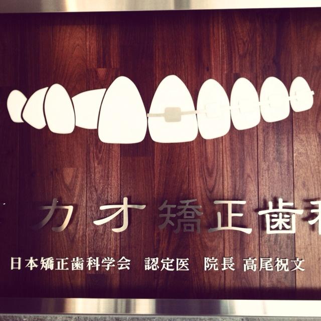 Dentist in Takano, Sakyo-ku