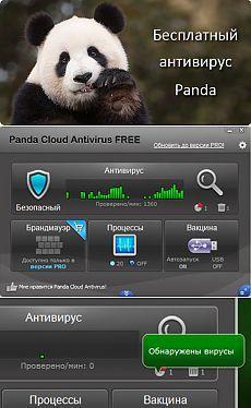 Облачный бесплатный антивирус Панда – скачать, установить, настроить