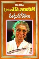 Janaki Madhura Geetalu - Telugu eBook