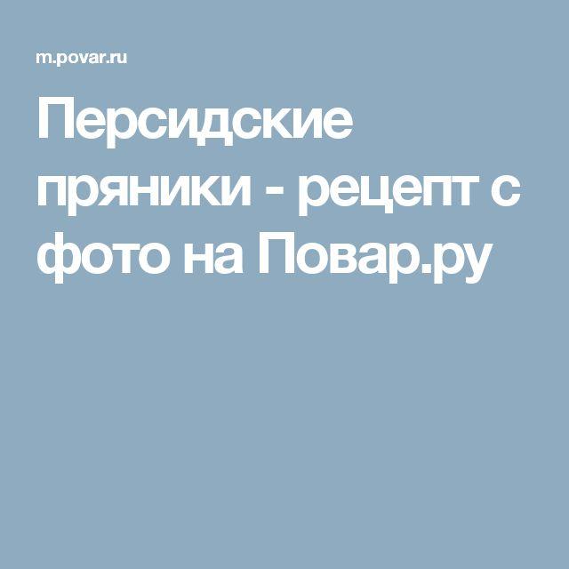 Персидские пряники - рецепт с фото на Повар.ру