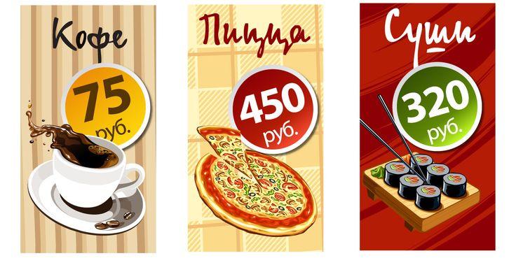 Дизайн плакатов для кафе