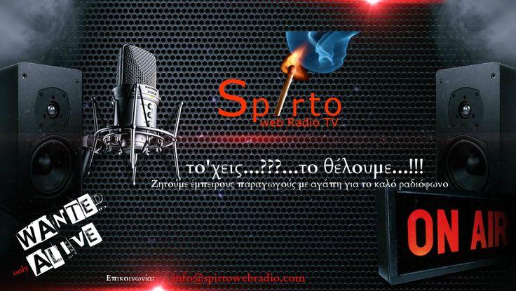 ΘΕΛΕΙΣ ΝΑ ΓΙΝΕΙΣ ΠΑΡΑΓΩΓΟΣ...??? mail us: info@spirtowebradio.com