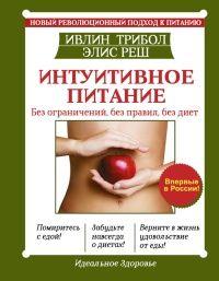 Книга Интуитивное питание. Новый революционный подход к питанию. Без ограничений, без правил, без диет.