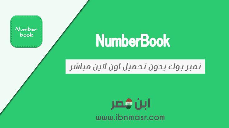 موقع نمبر بوك بدون تحميل مباشر اون لاين Number Book Online Books Books Online Online