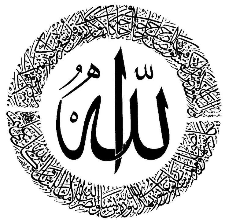 فى ملكوت الله مع أسماء الله الحسنى Gambar, Kaligrafi