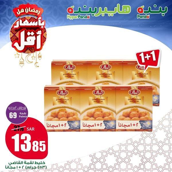 عروض بنده و هايبر بنده حتى 1 رمضان 1439 هـ عروض رمضان عروض اليوم Cereal Pops Pops Cereal Box Cereal Box