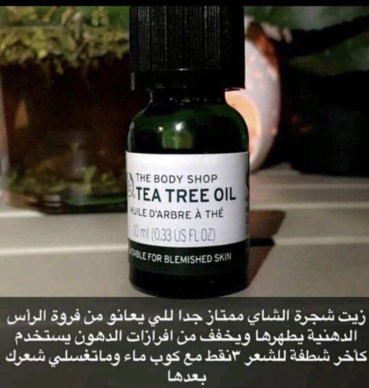 زيت شجرة الشاي لقشرة الشعر ةالشعر الدهني Body Shop Tea Tree Oil Body Shop Tea Tree Hair Care