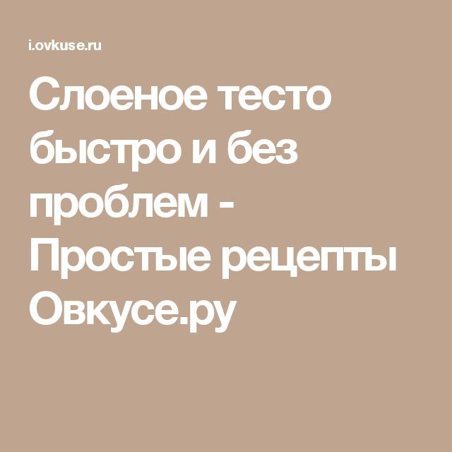 Слоеное тесто быстро и без проблем - Простые рецепты Овкусе.ру