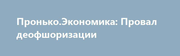 Пронько.Экономика: Провал деофшоризации http://rusdozor.ru/2017/06/07/pronko-ekonomika-proval-deofshorizacii/  В этом выпуске: 1. Д. Роджерс: «Доллар взлетит, а после рухнет» Известный в США инвестор, владелец Rogers Holdings Джим Роджерс заявил, что он ожидает уже в следующем году новый мировой кризис. По его словам, проблемы у мировой экономики могут начаться ...