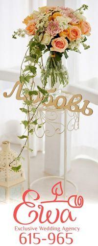 СВАДЬБА В ТОЛЬЯТТИ. EWA Делайте акценты! На выкупе или в банкетном зале - там, где будут проходить важные моменты вашего дня стоит выделить небольшие уголочки с интересным декором, расставить акценты, и ваши фото заиграют ярче. Деревянные буквы, этажерка для цветов - отличный акцент. #свадьба #декор #wedding #EWA63