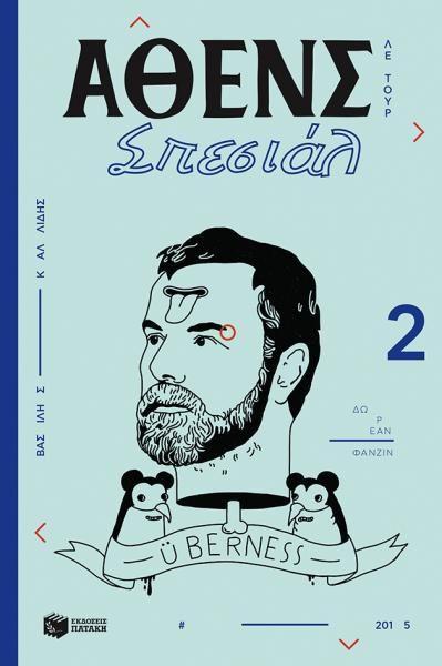 Άθενς σπεσιάλ 2 - Λε τουρ | Ελληνικό Βιβλίο Καλλίδης, Βασίλης | CosmoteBooks