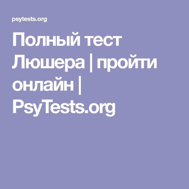 Полный тест Люшера   пройти онлайн   PsyTests.org