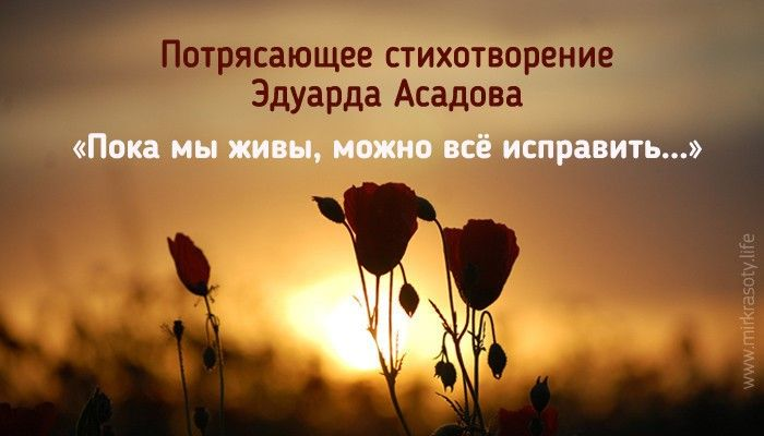 Пока мы живы, можно все исправить… Все осознать, раскаяться… Простить. Врагам не мстить, любимым не лукавить, Друзей, что оттолкнули, возвратить…Пока мы живы, можно оглянуться… Увидеть путь, с которого сошли. От страшных снов очнувшись, оттолкнуться От пропасти, к которой подошли.Пока мы живы… Многие ль сумели Остановить любимых, что ушли? Мы их простить при жизни не успели, А попросить прощения, — Не смогли… Когда они уходят в тишину, Туда, откуда точно нет возврата, Порой хватает несколько…