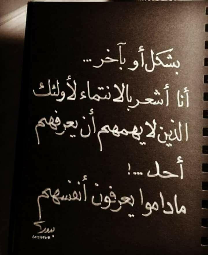 هيما عيد قلبي كل عام وأنت حبيبي Arabic Quotes Cool Words Quotes