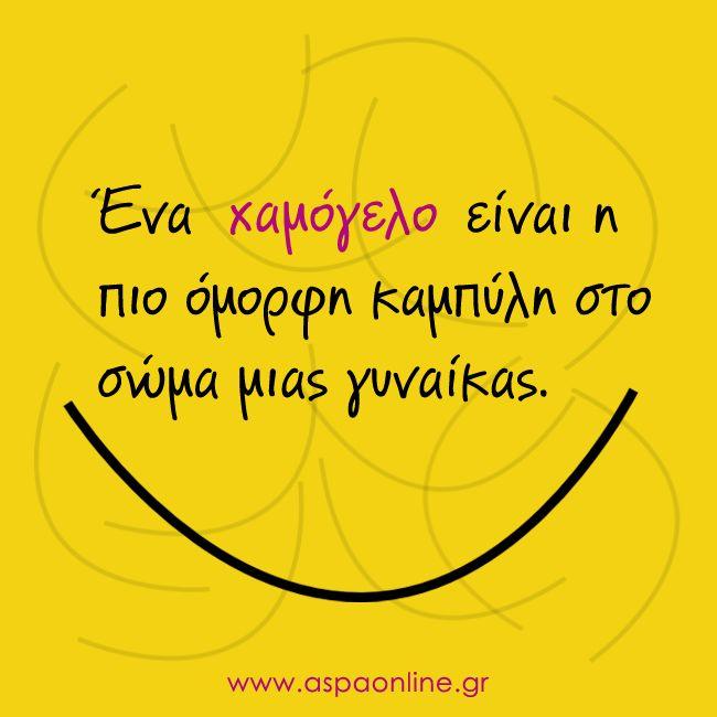 Ένα χαμόγελο είναι η πιο όμορφη καμπύλη στο σώμα μιας γυναίκας. www.aspaonline.gr