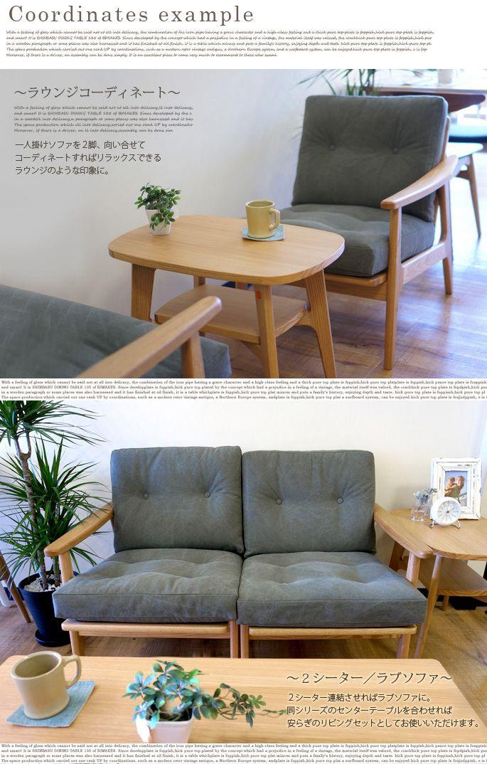 【楽天市場】ウォールナットフレームソファ アームレス(Walnut Frame Sofa armless) キノママ マルニ60(MARUNI60) ロクマルビジョン(60VISION) ナガオカケンメイ 張地全17種類:家具・インテリア・雑貨 ビカーサ