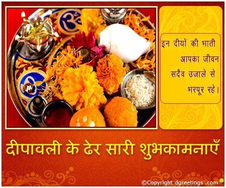 In diyo ki bhanti..., Happy Diwali Hindi Cards