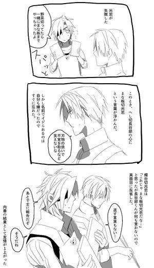 【刀剣乱舞】へし切長谷部 厳選画像まとめ - NAVER まとめ