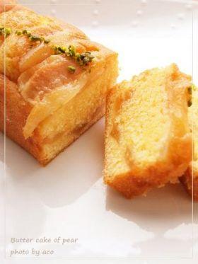 「洋梨のバターケーキ」aco   お菓子・パンのレシピや作り方【corecle*コレクル】