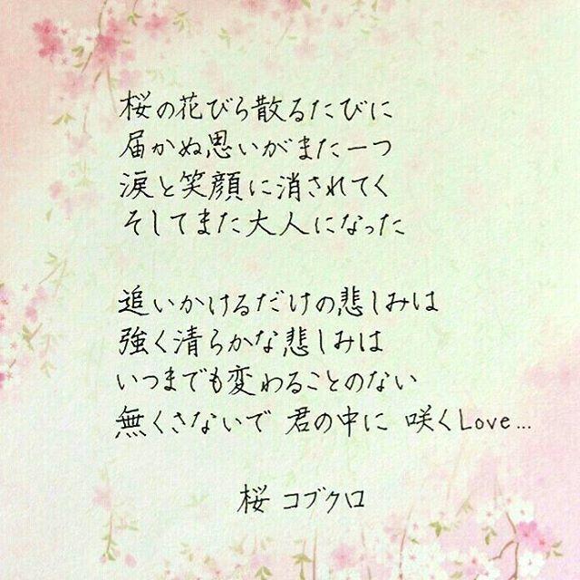 【tomono_komori】さんのInstagramをピンしています。 《. 【今日は立春です】 . 南向きに大きな窓があるあたしの部屋は、とても日差しが暖かくて、ついつい微睡んでしまいます。 . 春はもうすぐです。 なんだかずっとコブクロの桜と言う曲が好きで。 聴く度に胸がきゅっとなります。 . 早く桜、見たいですね。 . . #はじめての横書き #和紙書きにくい . #桜 #コブクロ #歌詞 #好きな歌詞 #春 #春はもうすぐ #春が待ち遠しい #2月 #2月4日 #立春 #微睡み . #硬筆 #ボールペン字 #美文字 #日本語 #手書き #手書き部 #手書きツイート #手書きツイート初心者 #手書きツイートしてる人と繋がりたい #手書きpic #綺麗な字に憧れる》