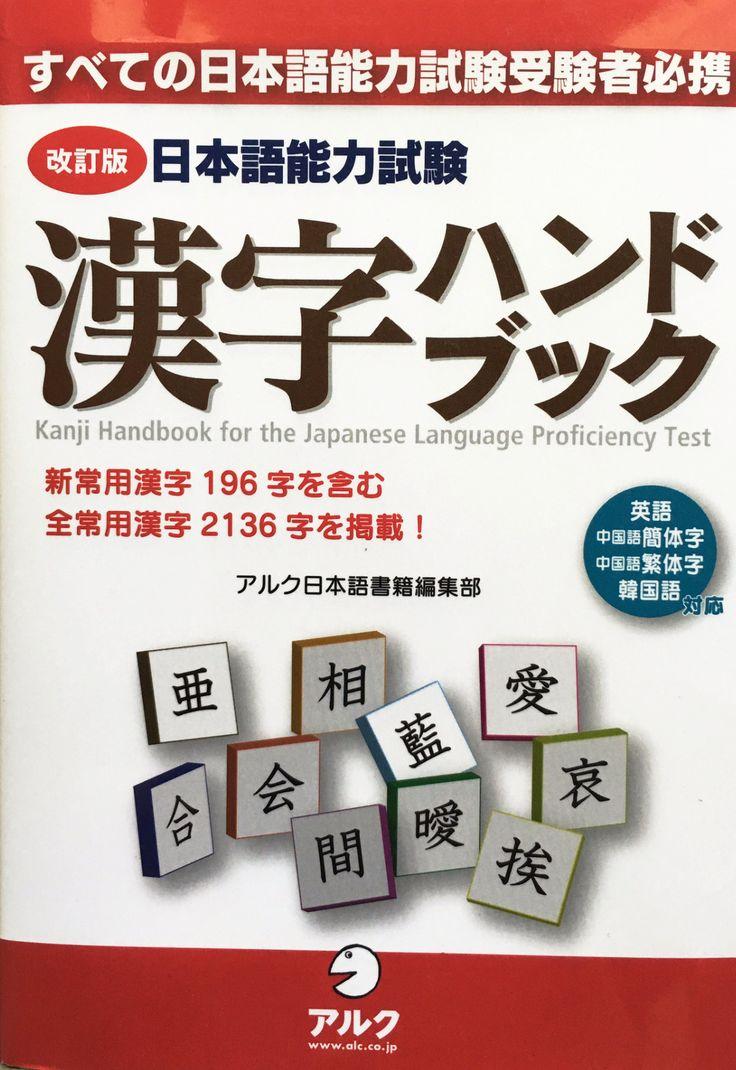 Kanji Handbook for the Japanese Language Proficiency Test