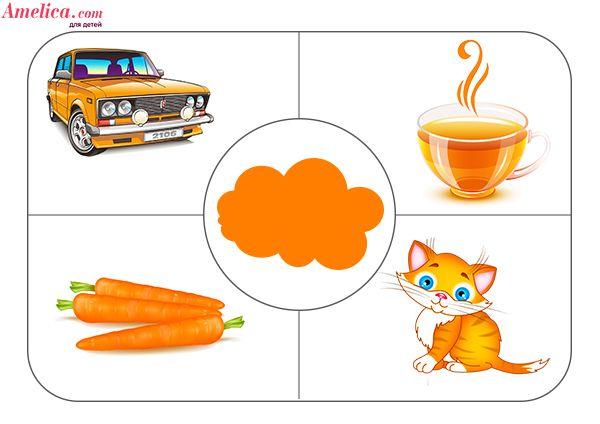 Дидактическая игра учим цвета с ребенком, игровое поле - оранжевый цвет
