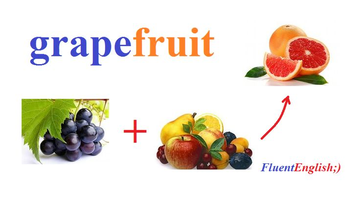 grape + fruit = grapefruit! (грейпфрут)